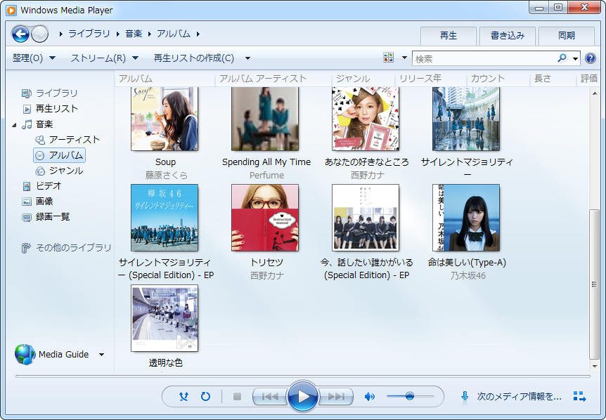 iTunesからWindows Media Playerに音楽を移す