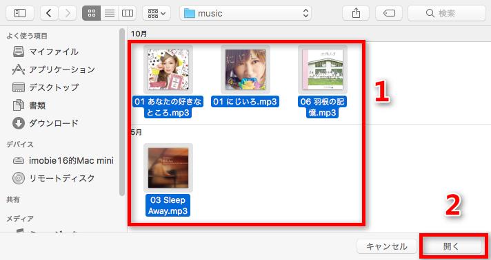 ステップ3:Macから音楽を選択してiPadに入れる