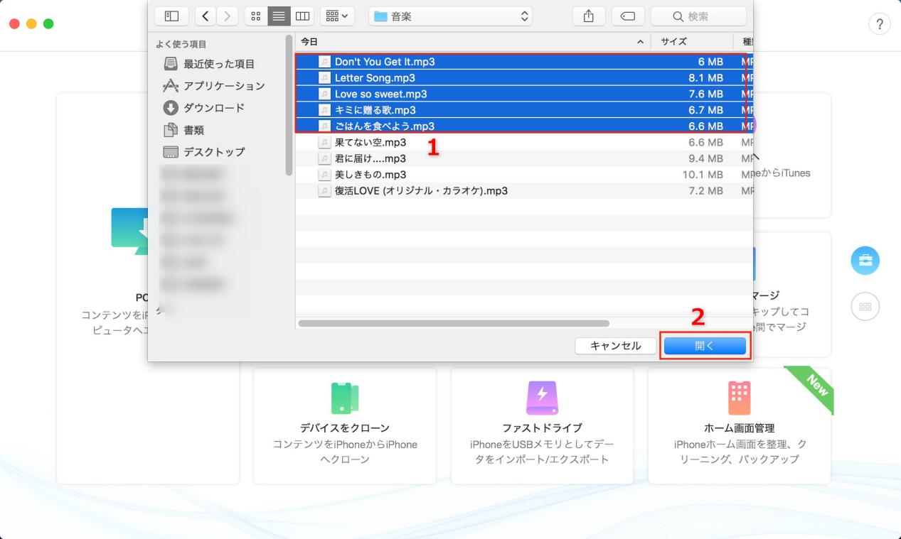 MacからiPhoneに音楽を転送する ステップ1