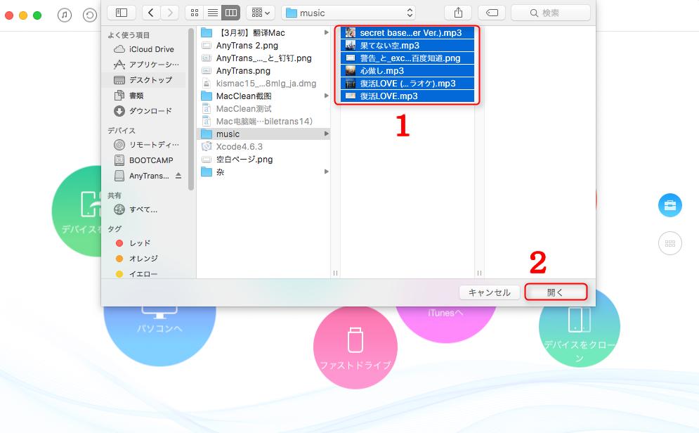 MacからiPhoneに音楽を転送する ステップ2