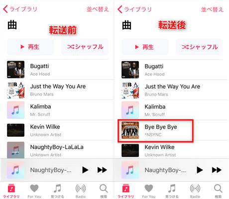 iPhoneで音楽を確認