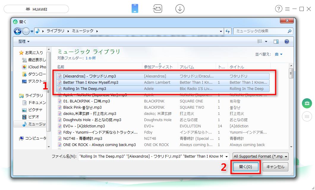 PCからAndroidに音楽を転送する Step 3