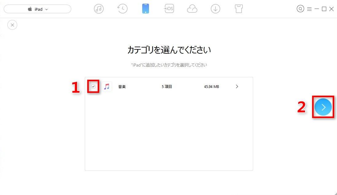 Step 5-iPadに音楽の転送が始まる