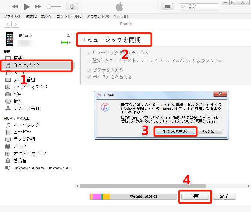 iTunesでiPhoneに音楽を転送する方法
