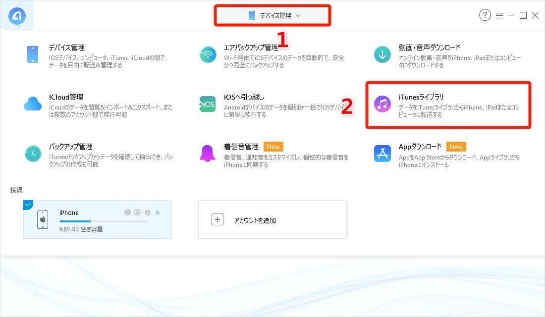 AnyTrans for iOSでiPhoneに音楽を転送する方法 1