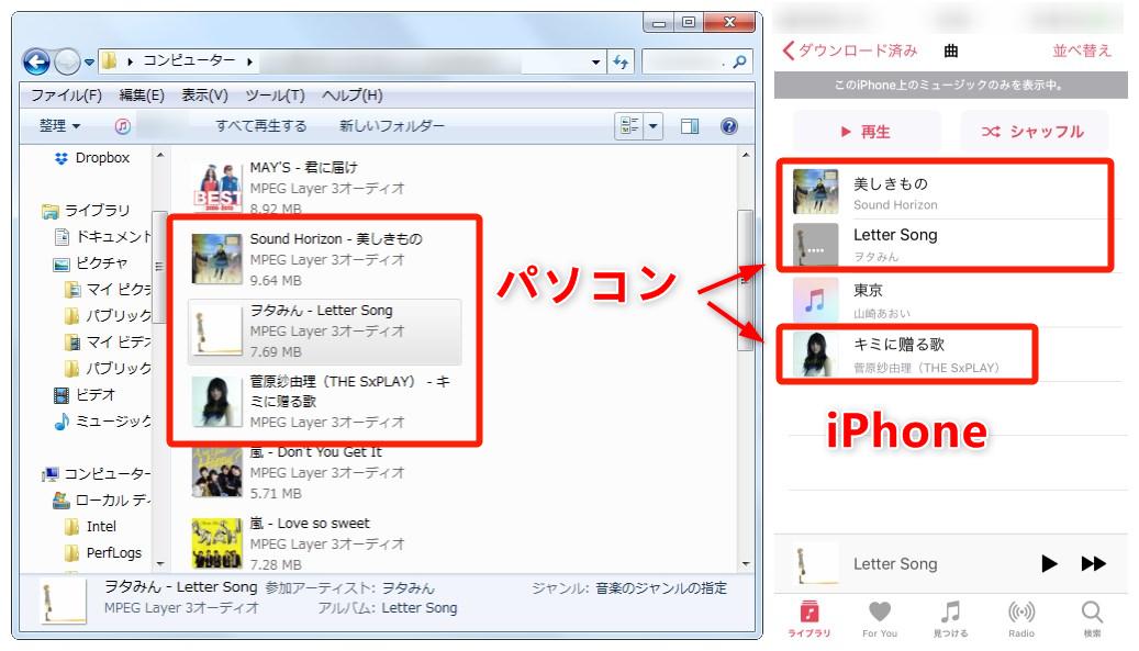 AnyTrans for iOSでパソコンからiPhoneに音楽を移す