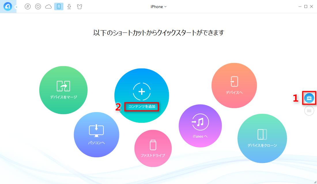 パソコンからiPhoneに音楽を移す ステップ1