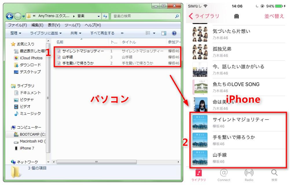iTunesを使わないでiPhoneに音楽を転送する
