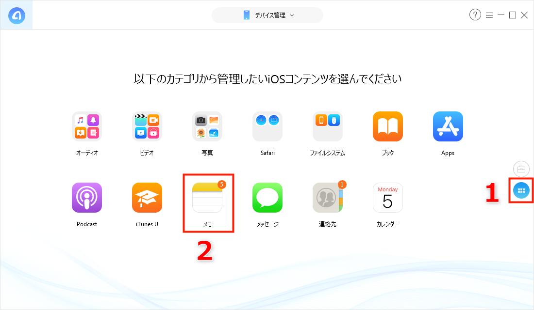 iPhoneからメモをiPadに移行する方法-Step 2