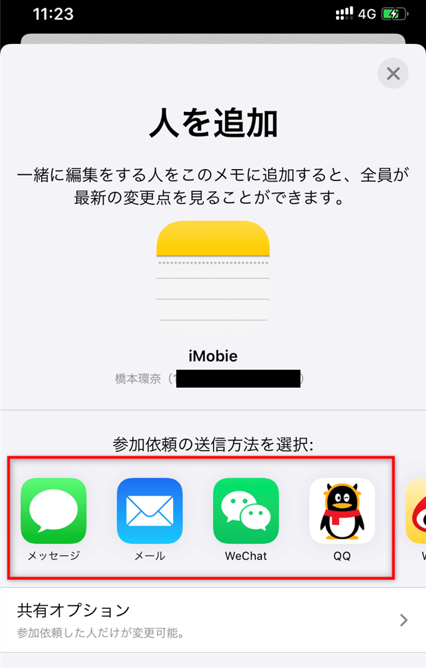 「人を追加」でiPhoneのメモを移動できる