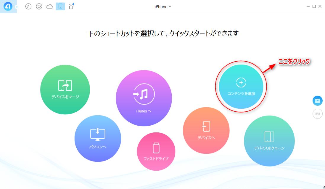 PCの写真をiPhoneに取り込む-1.1