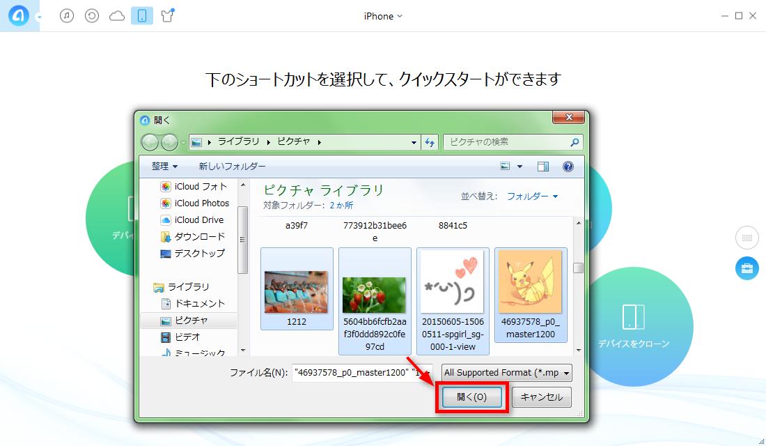 PCの写真をiPhoneに取り込む-1.2