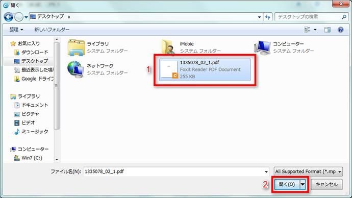 ステップ3:転送したいPDFファイルを選択する