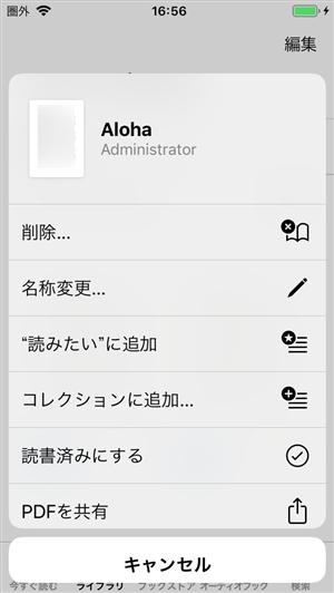 iPhoneからPCへPDFファイルを転送する Step 2