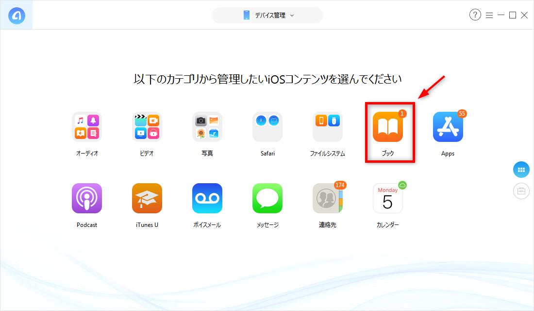 iPhoneからPCへPDFファイルを転送する Step 3