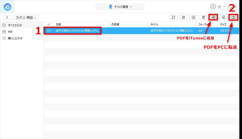 iPhoneからPCへPDFファイルを転送する Step 4