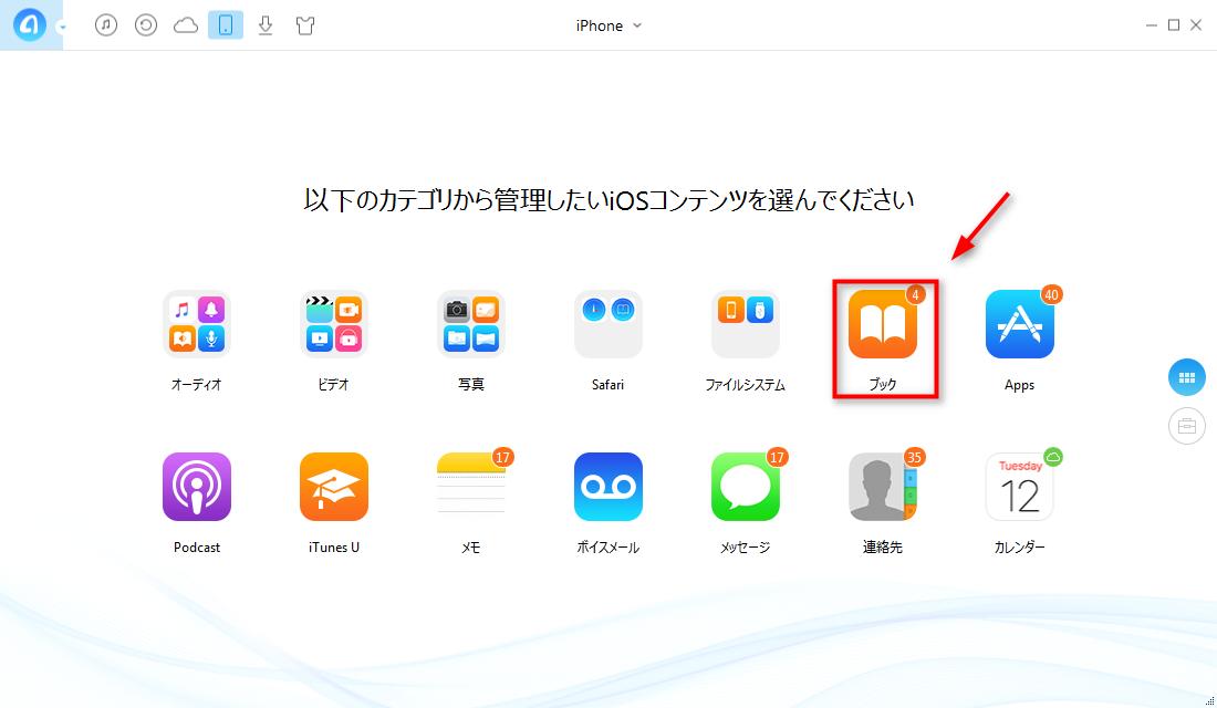 iPhoneからPCへPDFファイルを転送する ステップ2