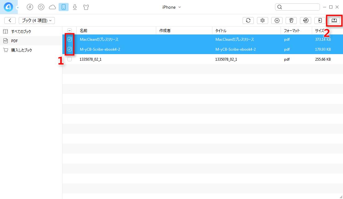 iPhoneからPCへPDFファイルを転送する ステップ3