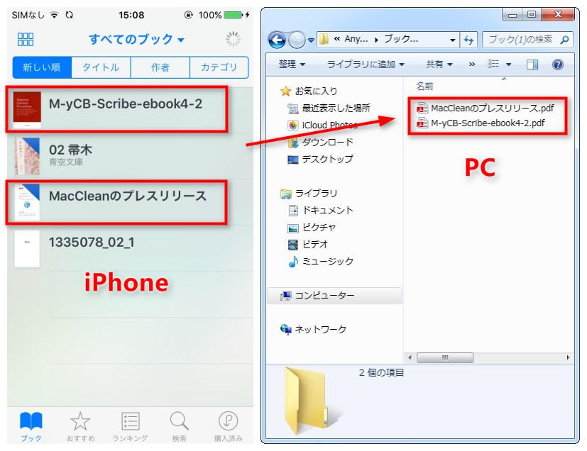 iPhoneからPCへPDFファイルを転送する