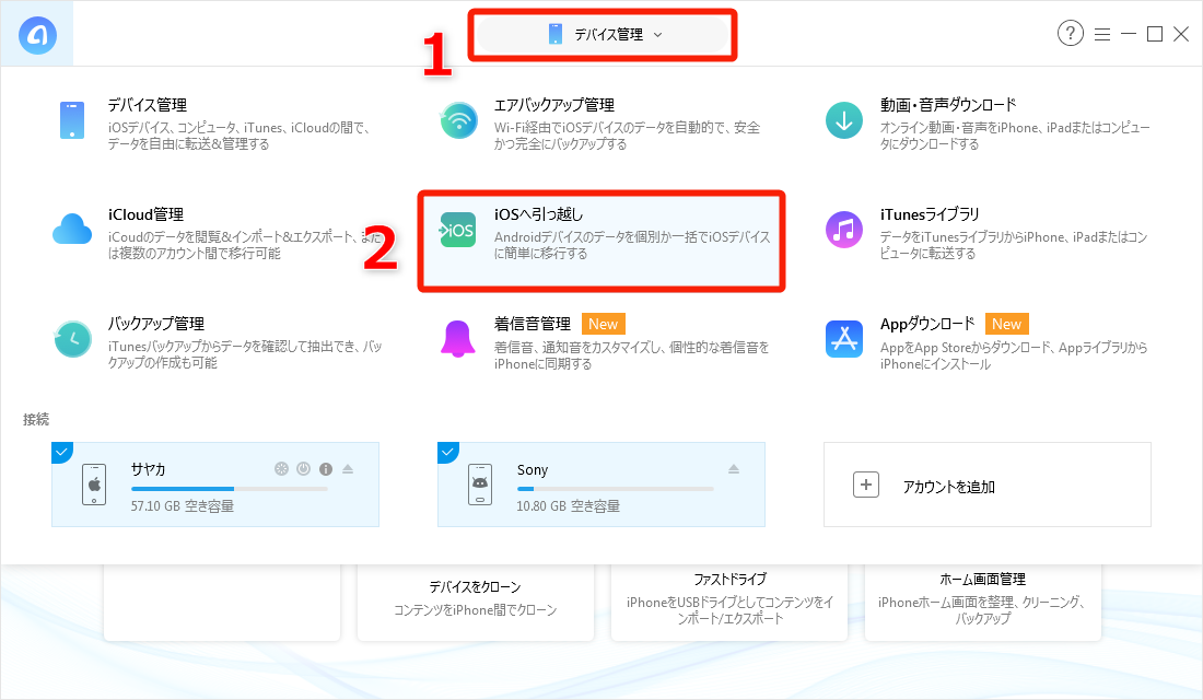 iPhoneとAndroidをPCに接続する - Step 2