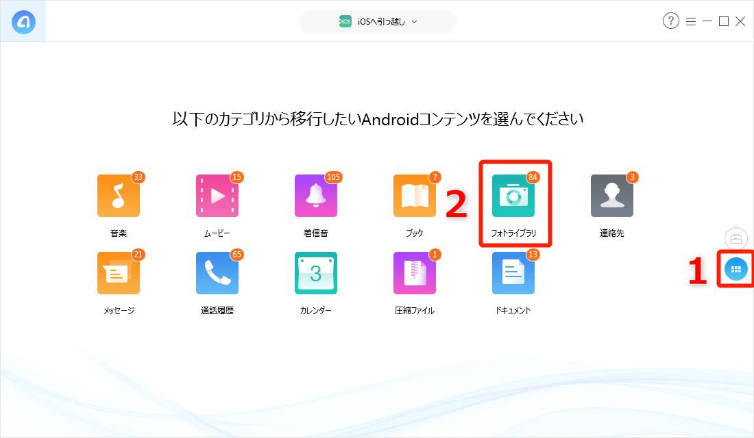 Androidのフォトライブラリに入る - Step 3