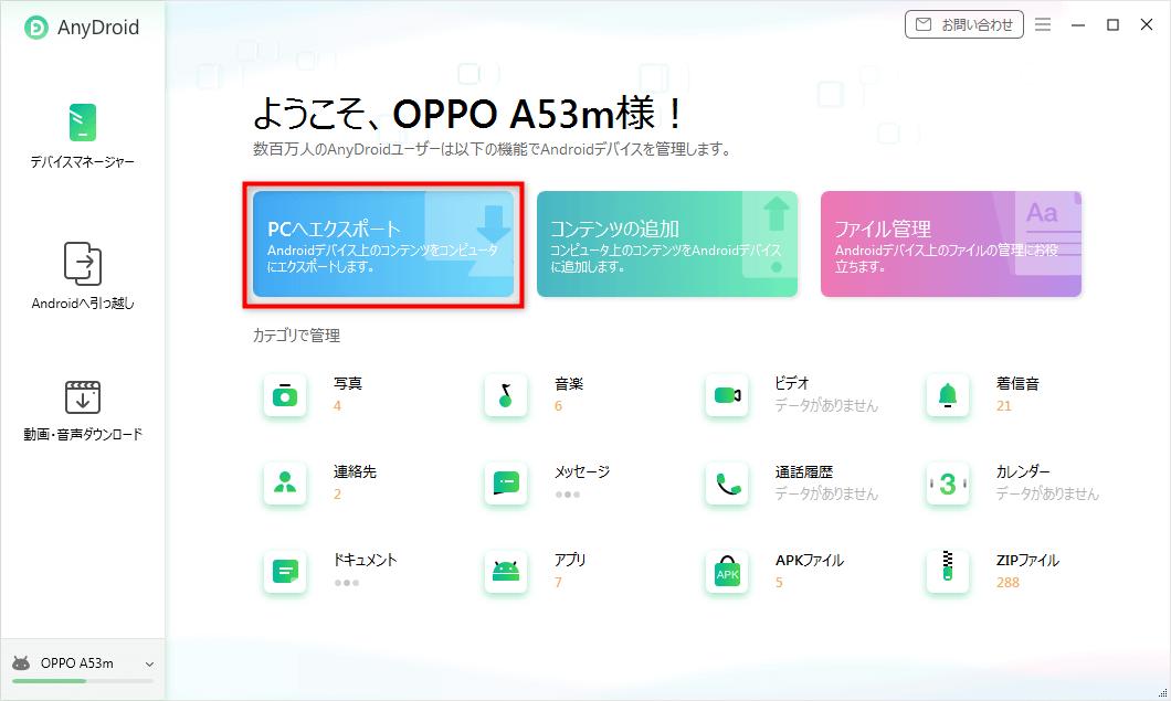 「PCへエクスポート」をクリック