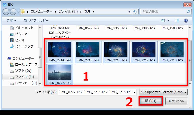 パソコンからiPhone SEに写真を転送する簡単な方法 2