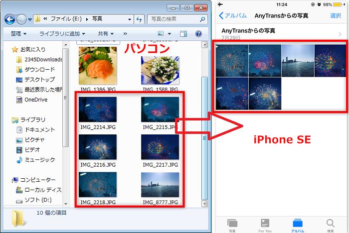 パソコンからiPhone SEに写真を転送する簡単な方法