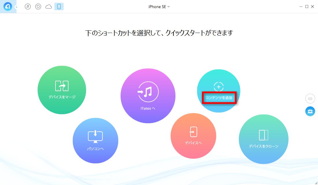 ステップ2:iPhone SEにコンテンツを追加する