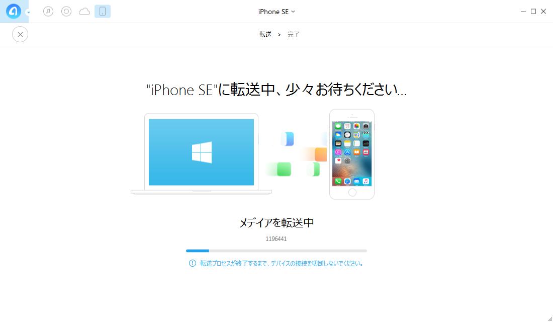 iPhone SEに写真を転送する過程