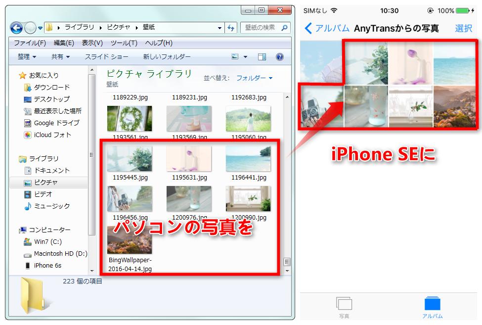パソコンの写真がiPhone SEに転送された