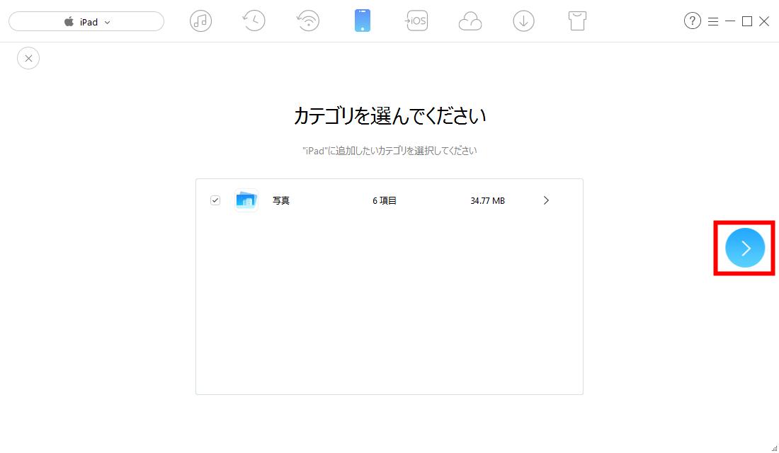 iPadに写真を送る-5