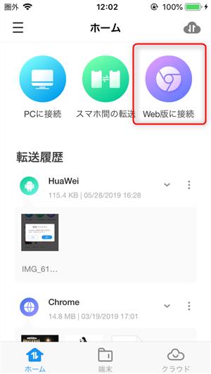 右上の「Web版に接続」ボタンをタップ