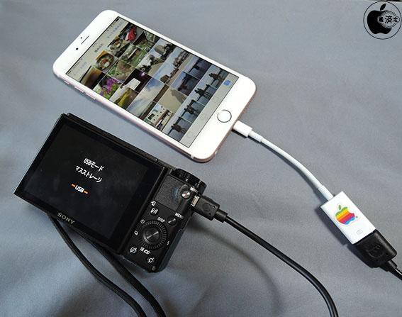 カメラの写真をiPhoneに移す - 方法3  写真元:www.macotakara.jp