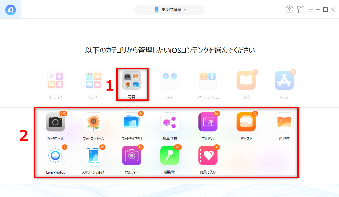 iPad miniの写真をパソコンに取り込むには-2