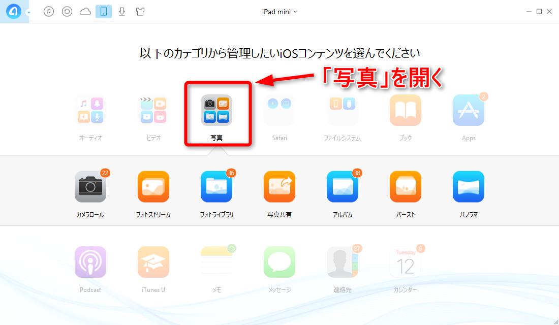 iPad miniの写真をパソコンに取り込む-「写真」を開く