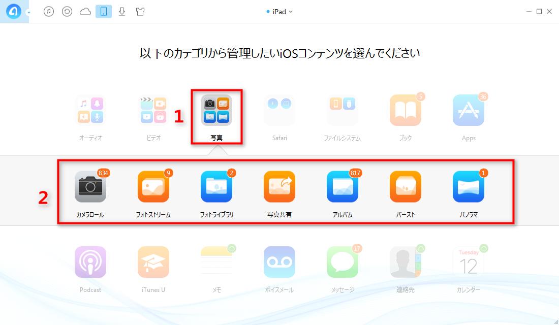 ステップ3:iPadの間で写真を移行する
