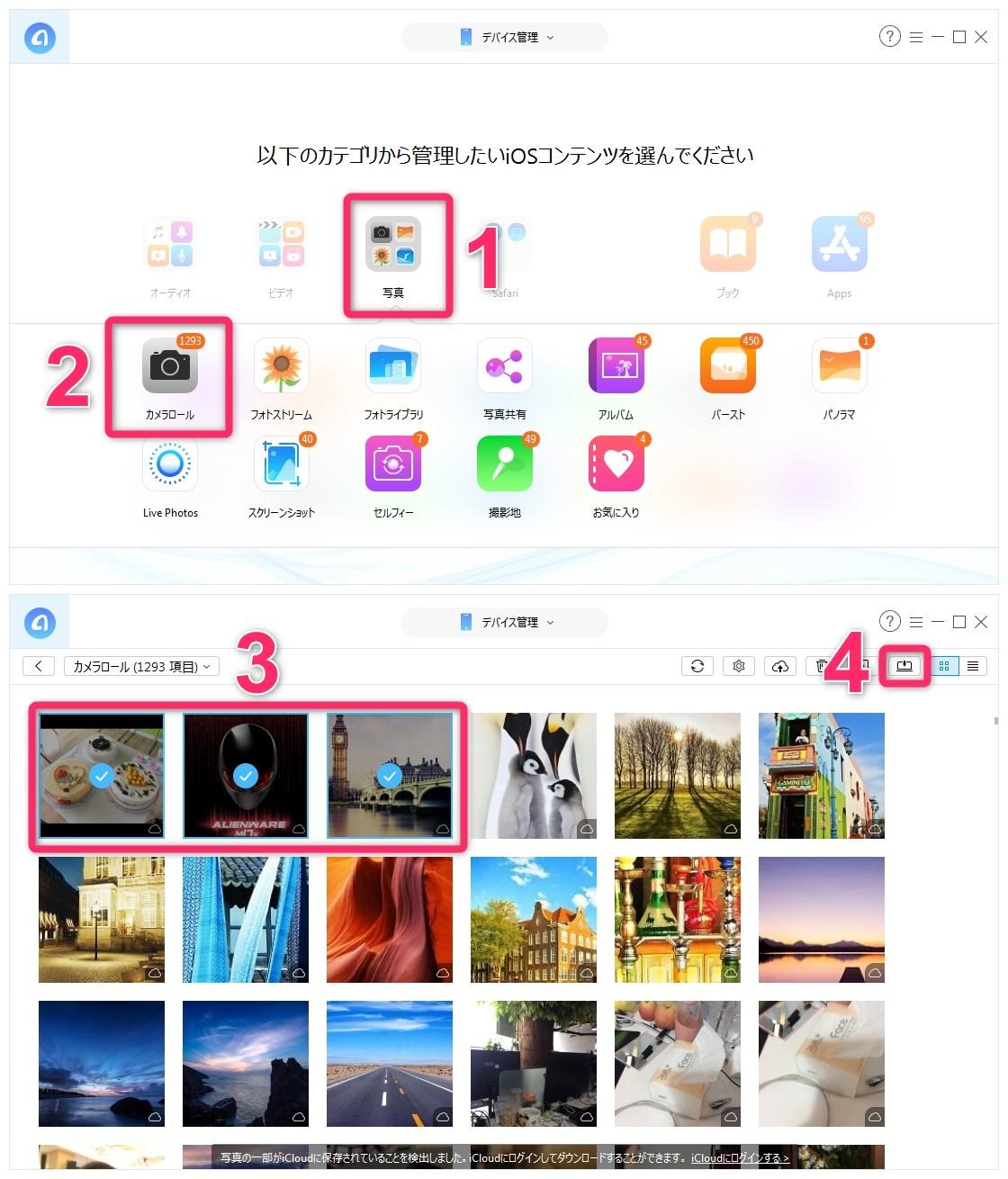 iPhoneからAndroidに写真を移行する方法step2