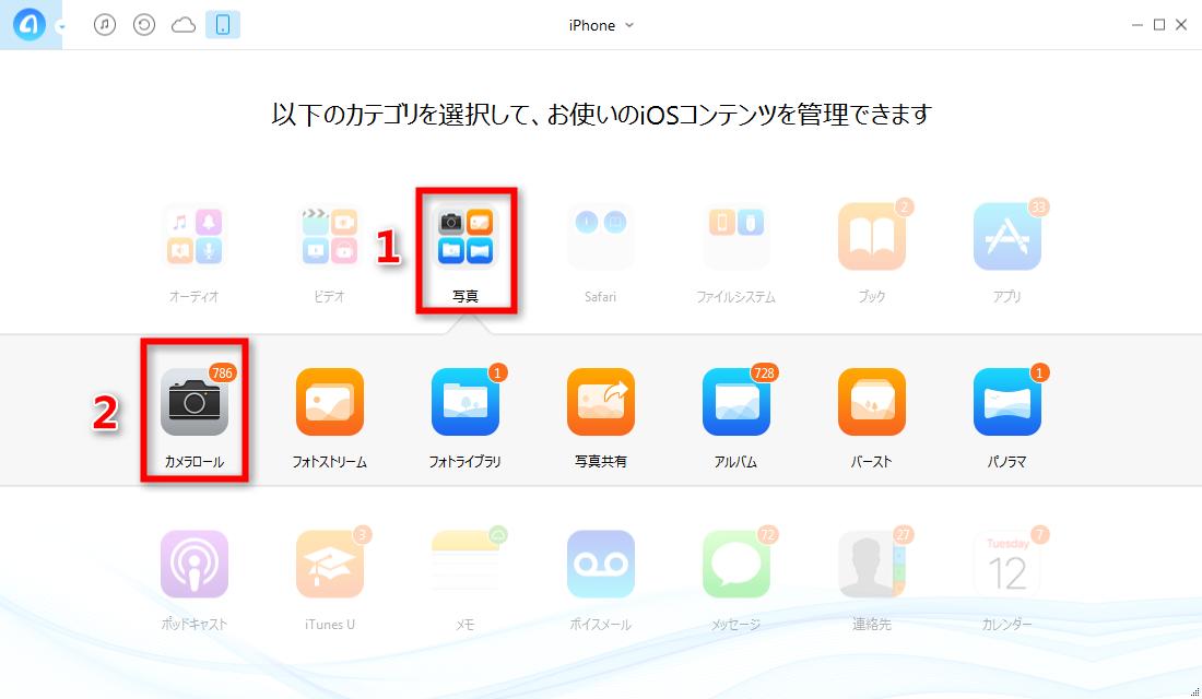 ステップ2:iPhoneの写真に入る