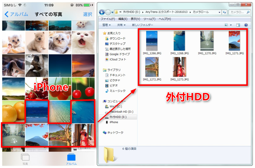 iPhoneの写真を外付HDDに移行する簡単な方法