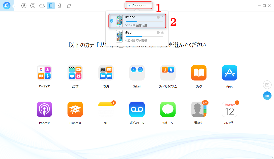 iPhoneの写真をiPadに移す方法 Step1