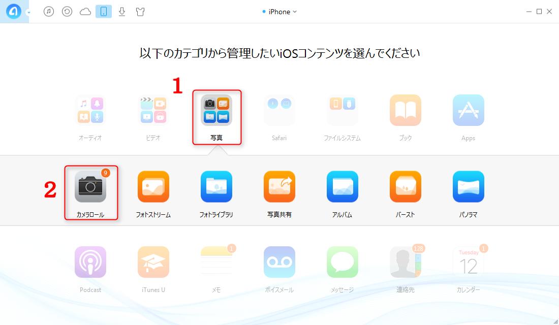 iPhoneの写真をiPadに移す方法 Step2