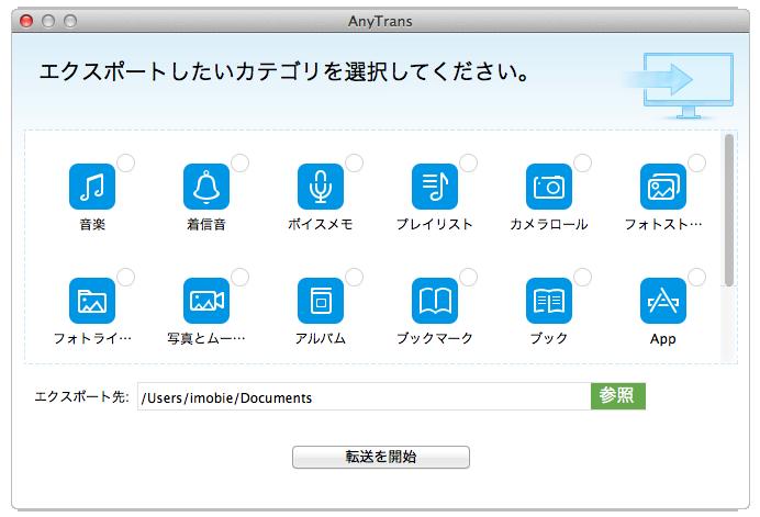 iPhoneからMacに写真を転送する方法 - ステップ2