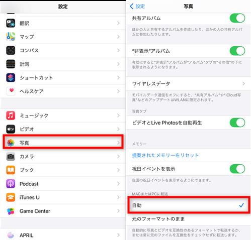 iPhoneで転送設定を変更