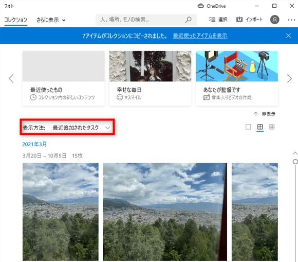 「フォト」アプリで写真を確認する方法