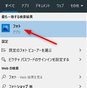 「フォト」アプリを起動