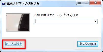 「パソコンへ転送」ボタンをクリック