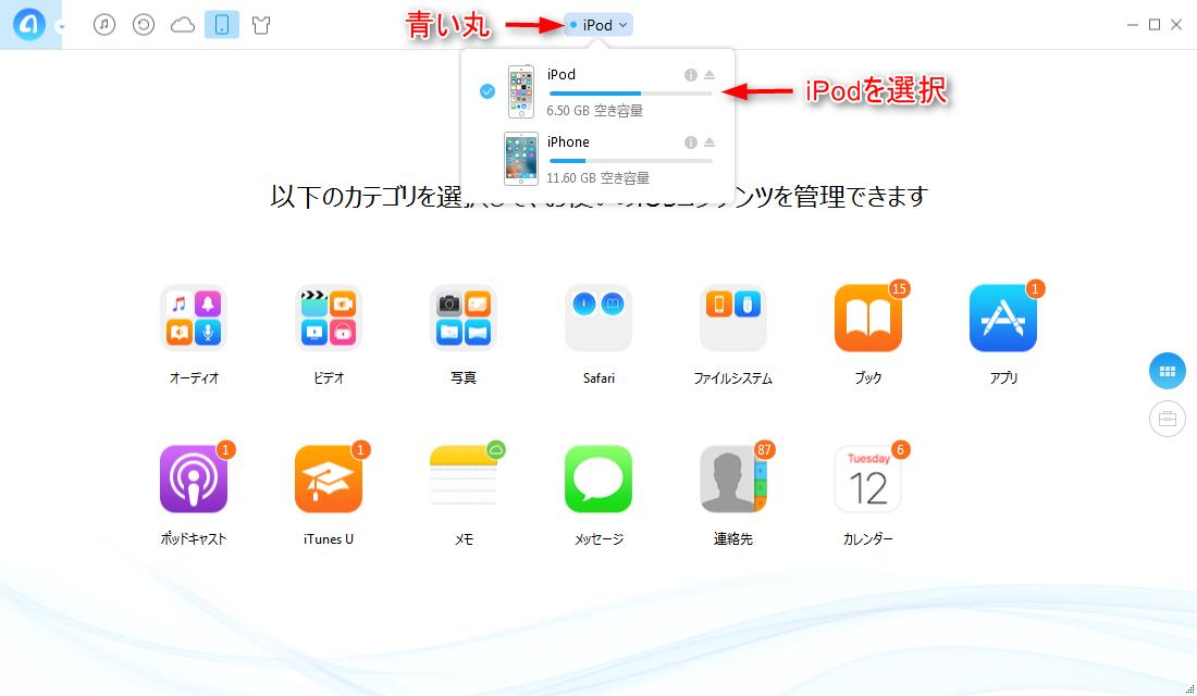iPodの写真をiPhoneに移す-青い丸が出ると、「iPod」を選択する