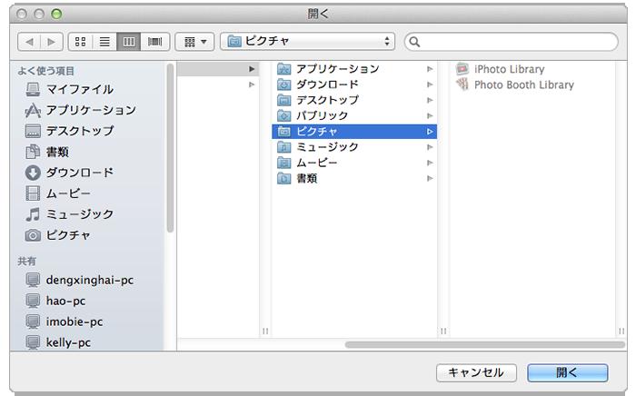 簡単にMacからiPhoneに写真を転送する ステップ3