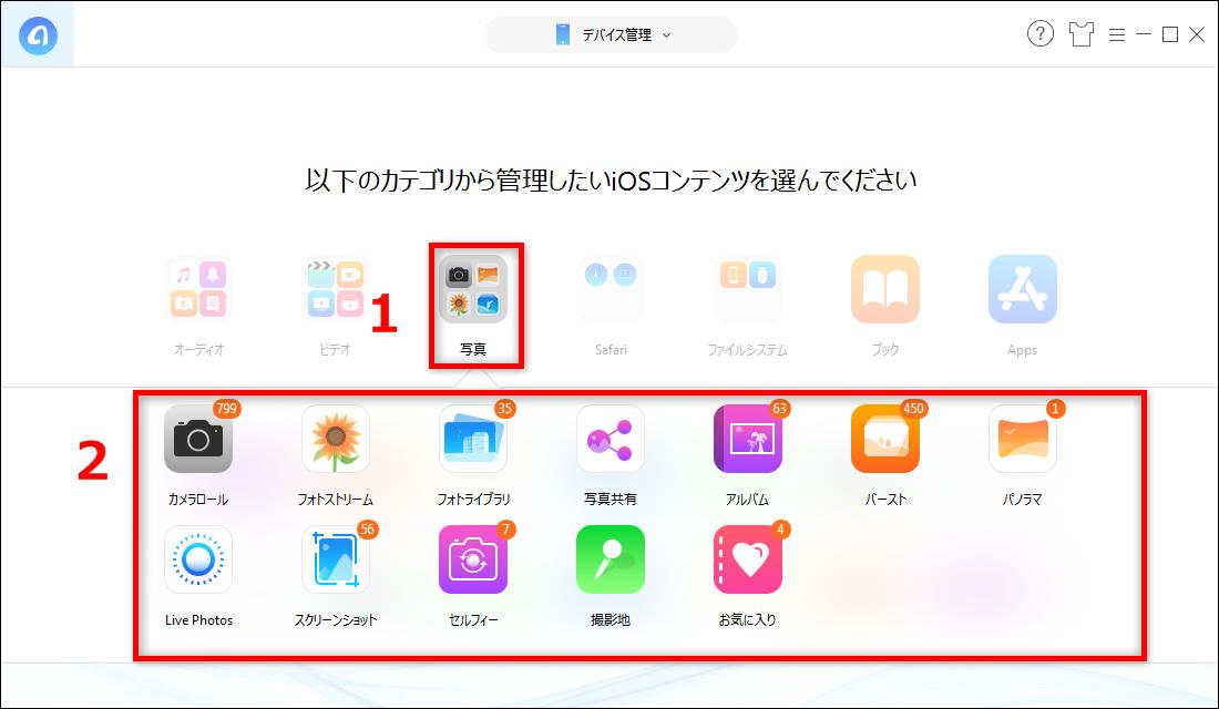 古いiPhoneからiPhone 6/6s (Plus)に写真を転送する ステップ3